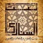 logo-beit-el-sennary