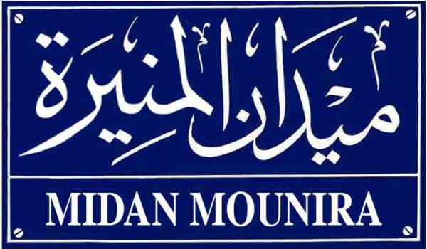 logo-midanmounira